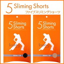 Zyva Studio 5 Sliming Shorts ×1≪Correcting Underwear≫
