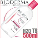 "Bioderma サンシビオ H2O TS 500ml [ベリードライ skin and for very dry skin and clearing» ""3401573670053"""