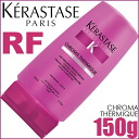 Kerastase RF Chroma Thermique 150g≪Leave In Hair Treatment≫≪KR-RF≫<KRHT>『3474630261068』