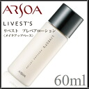 "Arsoa Rivest プレペア lotion 60 ml [make-up base» ""4580366698616"""