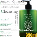 United Apply Ambient Organics Cleansing 350ml≪Hair Cleansing≫『4580366697916』