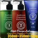 United Apply Ambient Organics Damage 50 Special Set≪Hair Cleansing≫≪Hair Shampoo≫≪Hair Treatment≫『4580366697268』