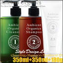 United Apply Ambient Organics Damage 30 Special Set≪Hair Cleansing≫≪Hair Shampoo≫≪Hair Treatment≫『4580366697275』