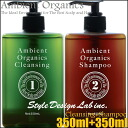 United Apply Ambient Organics Cleansing & Shampoo 350ml+350ml≪Hair Cleansing≫≪Hair Shampoo≫『4580366697282』