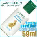 Aubrey Organics Natural Baby Body Lotion 59ml For Baby & Kids No additives≪Body Lotion≫『0749985021036』