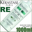 Kerastase RE Bain De Force Architecte 1000ml≪Hair Shampoo≫≪KR-RE≫『3474630382091』