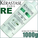 Kerastase RE Soin De Force N 1000g≪Hair Treatment≫≪KR-RE≫『3474630439573』