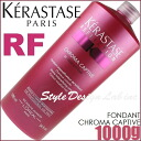 Kerastase RF Fondant Chroma Captive 1000g≪Hair Treatment≫≪KR-RF≫『3474630458222』