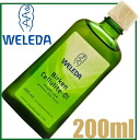 Weleda White Birch Body Shape Oil 200ml≪BodyMassage Oil≫『4001638088336』★Big Size★