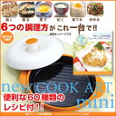 Bae World New Cook Art Mini≪Cook Ware Designed For The Microwave Oven≫『4534623184312』