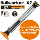 Fukushima Spring Factory BullWorker X7 BW-1000 Training with DVD & Carrying Case≪Weight Training Goods≫『4948973620121』