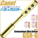 "Carnet ゲルマニウムスリム the gold facial GSR-G «facial roller, beauty roller, facial equipment, German Explorer and semiconductor beauty roller sister products» ""4560368151173"""