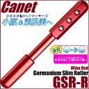 Canet Germanium Slim Roller Wine Red For Face GSR-R≪Facial Care Equipment≫『4560368151180』