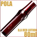 Pola BA RED Lotion 80ml≪Face Lotion≫『4953923318140』