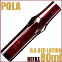 Pola B.A RED Lotion 80ml Refill≪Face Lotion≫『4953923318195』