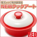 Re-com Hokkaido New Cook Art Red≪Cook Ware Designed For The Microwave Oven≫『4534623183469』