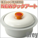 Re-com Hokkaido New Cook Art Gray≪Cook Ware Designed For The Microwave Oven≫『4534623184114』