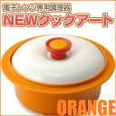 Re-com Hokkaido New Cook Art Orange≪Cook Ware Designed For The Microwave Oven≫『4534623184121』