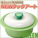 Re-com Hokkaido New Cook Art Green≪Cook Ware Designed For The Microwave Oven≫『4534623184138』