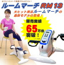 "△P10 △ ヤマノクリエイツ electric cycle room march RM-13 ≪ electric cycle exercise device ≫ thirteen, RM13, α alpha equal article ""4562243348142"""