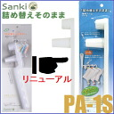 Sanki Refill Directly Use Arm PA-1S≪Arm×1≫『4562284940039』