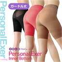 Advancing Kashiki StylePersonal Exer Inner Bottom Girdle-length Pink L Size≪Pelvic Adjustment Underwear≫『4580366698005』
