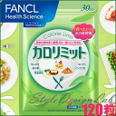 Fancl Calorie Limit 120cp/30days≪Gymnema Sylvestre Extract Containing Food≫『4908049158866』