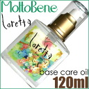 Moltobene Loretta Base Care Oil 120ml≪Leave In Hair Treatment≫<MBHT>『4961503571809』