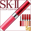 Maxfactor SK2 Color Clear Beauty Lip Gloss 5g≪Lip Gloss≫