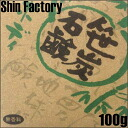 Shin Factory Bamboo Charcoal Body Soap 100g≪Soap≫『4571119640518』