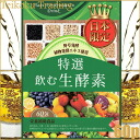 Teikoku Trading Japan Limited Special Selection Fresh Enzyme Drink 60packs/30days≪Soft Drink≫『4580366696889』