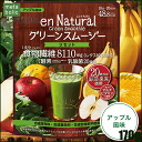 Metabolic En Natural Green Smoothie 170g≪Dietary Fiber and Vegetable Food Containing≫『4933094031369』