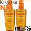 "■ 2 pieces ■ kerastase NU soon oleo relax 125ml×2 book «hair treatment product» ""3474635001577], [KRHT]"