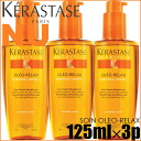Kerastase NU Soin Oleo Relax 125ml×3≪Leave In Hair Treatment≫≪KR-NU≫<KRHT>『3474635001577』