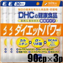 DHC Diet Power 270cp/90days≪Non-Coleus Forskohlii Food≫『4511413607862』