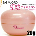 Bae World Deo Macaron 20g≪Medicated Deodorant Cream≫『4534623188037』