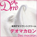 "Bayworld デオマカロン 20 g «medicated deodorant cream: sales name: エイゼル medicated deodorant cream P ""4534623188037"""