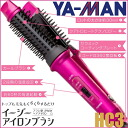 Ya-man Easy Iron Brush HC-3≪Straight & Curl Iron≫≪Blow Brush Iron≫『4540790164422』