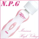 NPG Minima High Voltage≪Electric Massaging Device≫『4562160143622』