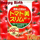 Happy Birth Tomato Beauty Slim 120cp/30days≪Soluble Dietary Fiber Containing Food≫『4571212860950』