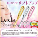 Leda Pure German Roller 999 DX Type Platinum Silver≪Facial Care Equipment≫『4580117283184』