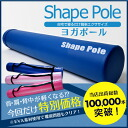 Yoga Pole≪Exercise Apparatus≫『4582281630177』