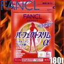 Fancl Perfect Slimα 180cp/30days≪Garcinia Extract・L-Carnitine Containing Food≫『4908049142339』