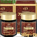 "■ 2 pieces ■ Manda fermentation Manda enzyme paste 145 g ≪ fermented plant» ""4909882122137"""