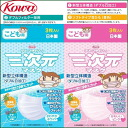 Kowa Three-dimensional Mask For Children ×3p≪Anti-Pollen/Virus Mask≫