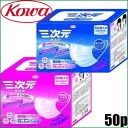 Kowa Three-dimensional Mask ×50p≪Anti-Pollen/Virus Mask≫