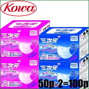 Kowa Three-dimensional Mask ×100p(50×2packs)≪Anti-Pollen/Virus Mask≫