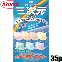 "35 pieces of Kowa three dimensions mask rainbow series case ≪ pollen, virus measures mask ≫"" 4972422026608 [fs3gm]"