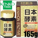 "165 g of healthy foods Japan enzyme ≪ plant fermented food ≫"" 4973044093528 [fs04gm]"