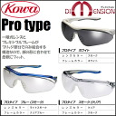 Kowa Dimension Pro Type≪Anti-pollen Glasses≫≪Anti-ultraviolet Glasses≫≪Glasses≫